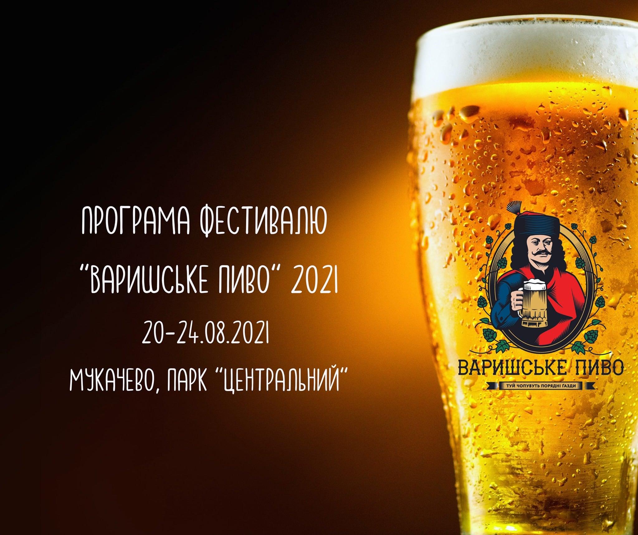 Програма фестивалю пива в місті Мукачево 2021 року