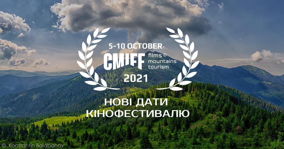 """Змінено дати проведення """"Карпатського гірського міжнародного кінофестивалю CMIFF"""", запрошуємо всіх мешканців та гостей Ужгорода відвідати кінофестиваль 5-10 жовтня."""