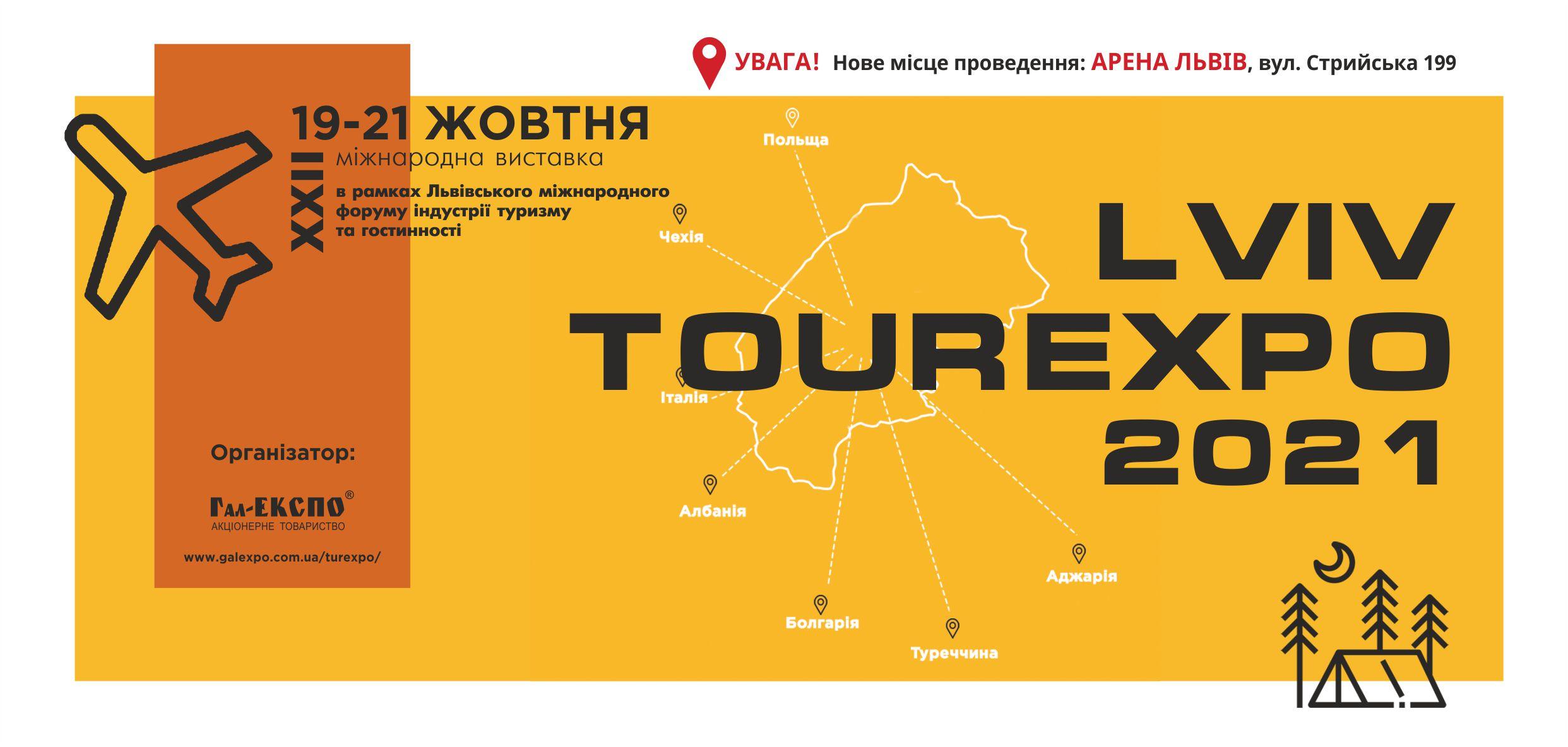 Форум індустрії туризму, гостинності, міжнародна виставка ТурЕКСПО - обговорення актуальних проблем розвитку туризму та шляхів їх вирішення.