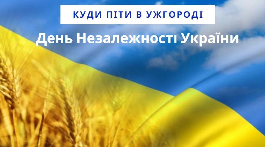 Де відзначити 30 років Незалежності України в Ужгороді