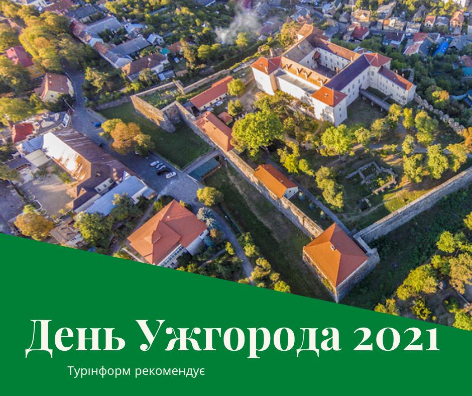 День Ужгорода 2021 року