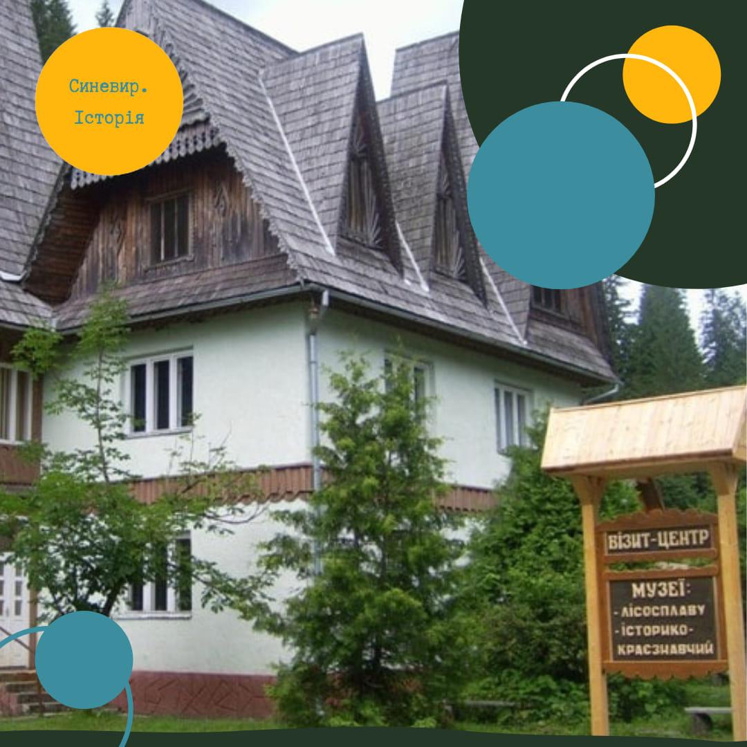 """Які таємниці ховає """"Музей лісу та сплаву""""? Історія розпочинається з середини XІX століття, тоді за проектом австрійського інженера на Чорній ріці побудовали дерев'яну греблю."""