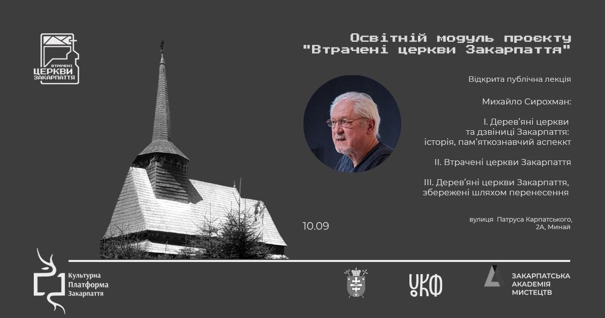 Проєкт «Втрачені церкви Закарпаття» запрошує відвідати серію з п'яти лекцій експертів проєкту в Ужгороді, 10 та 11 вересня 2021 року.