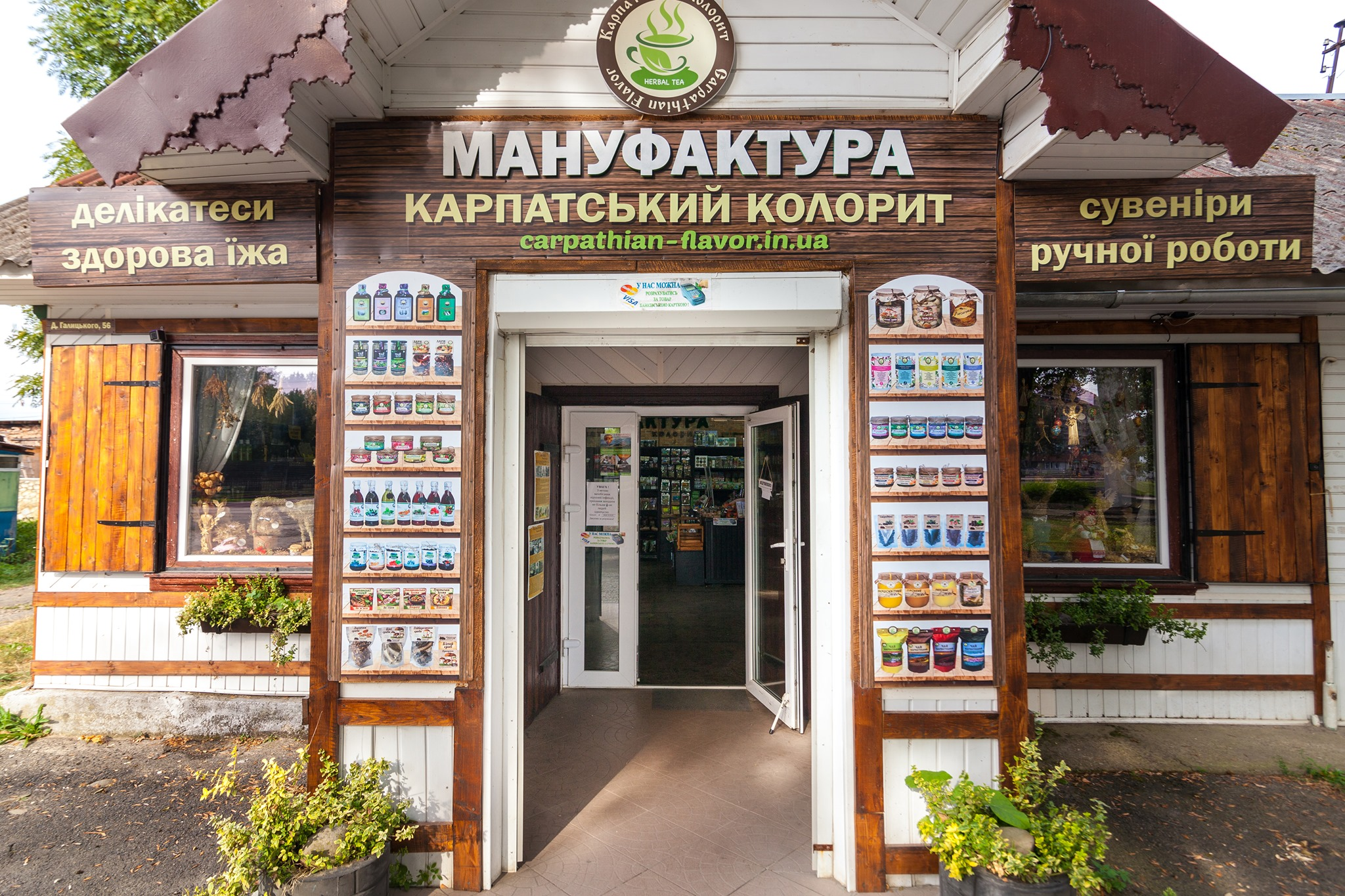 Магазин Карпатский колорит — продукты от производителей из Карпат