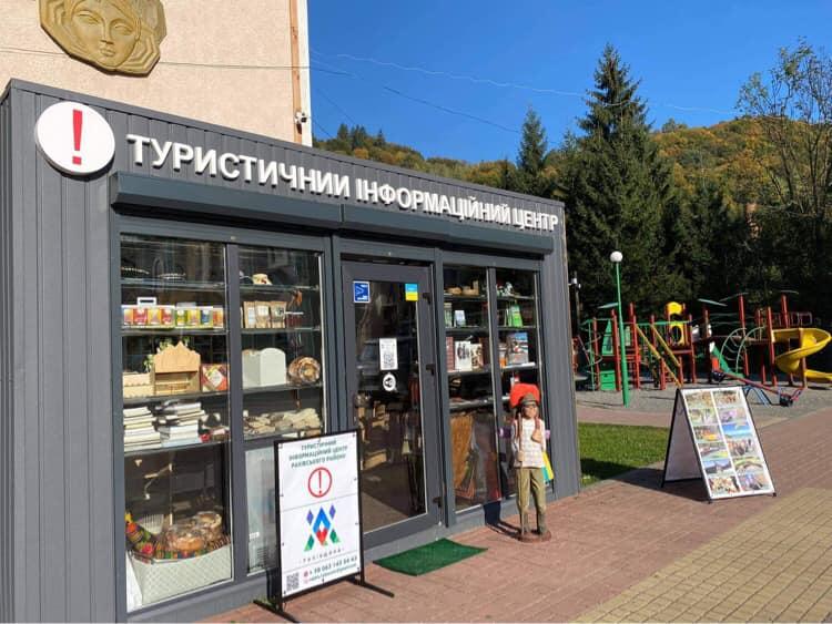 Туристический информационный центр Раховского района начал работу и находится в самом центре города Рахов перед домом культуры.