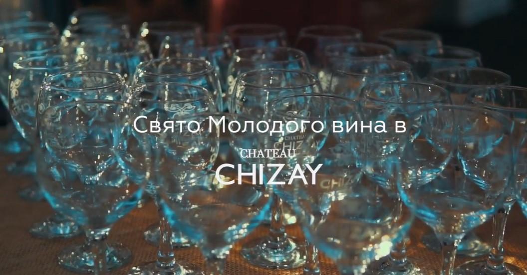 Праздник молодого вина в Шато Чизай - яркое событие осени, колоритный праздник вина, в конце сезона для туристов и жителей Закарпатья.