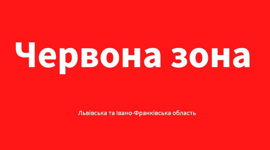 Львівська область та Прикарпаття переходять червону зону, про це повідомиляє Державна комісія з питань техногенно-екологічної безпеки та надзвичайних ситуацій.